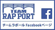 チームラポール Facebookページ